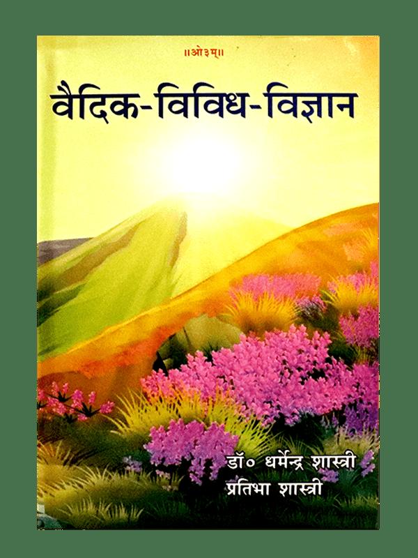Vedic Vividh Vigyan
