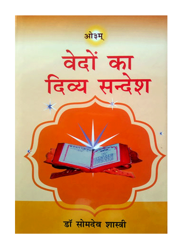 Vedon ka Divya Sandesh