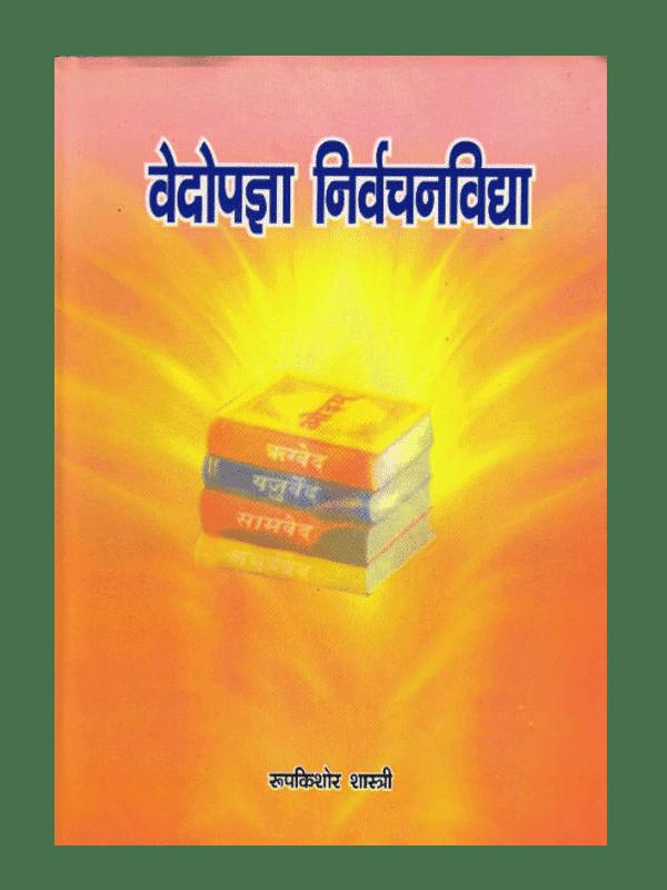 Vedopagya Nirvachan Vidya