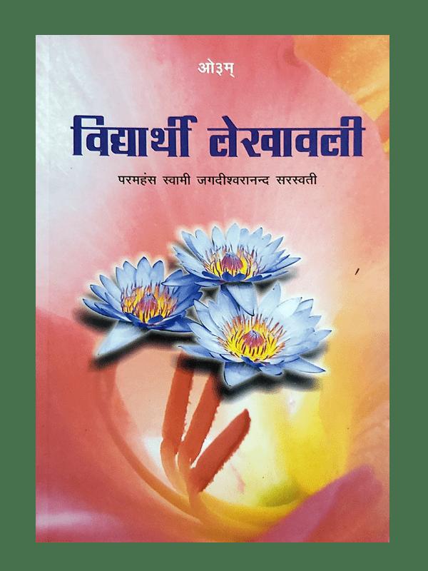 Vidyarthi Lekhawali