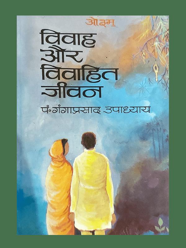 Vivah Aur Vivahit Jiwan