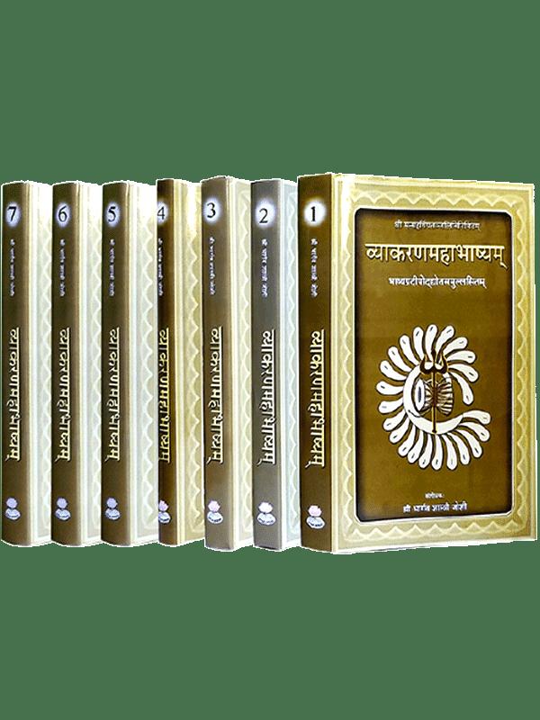 Vyaakaranbhashyam (7part)