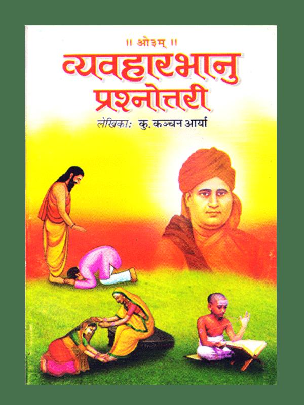 vyavaharbhanu-prashnottari