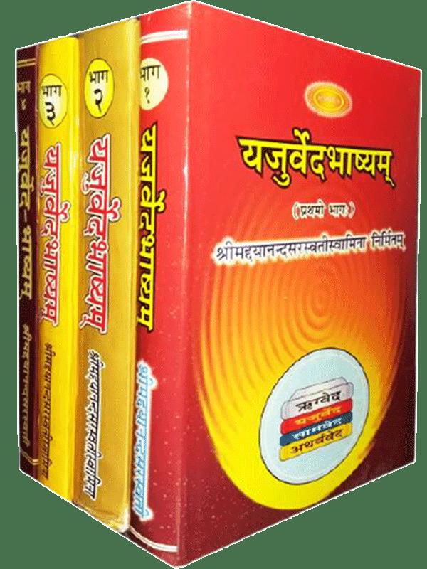 Yajurved Bhashyam (4 Valuem)-Ajmer