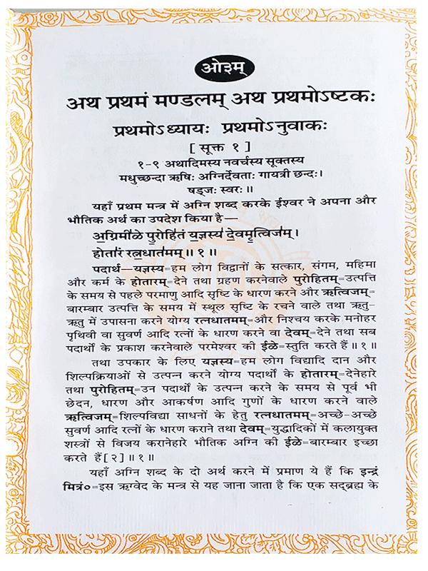complete-veda-bhashya-hindi